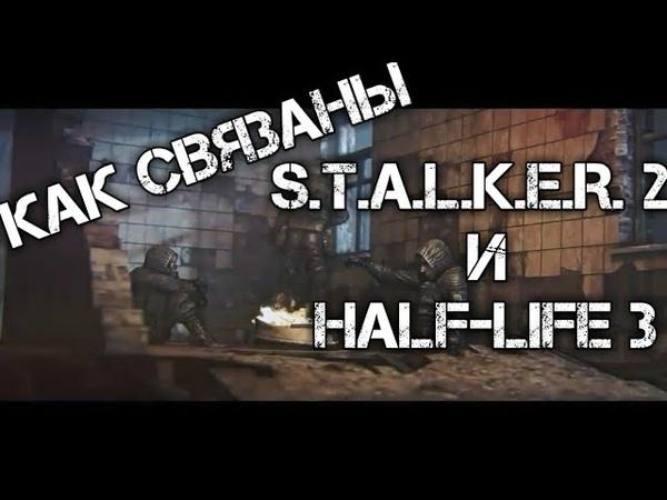 S.T.A.L.K.E.R. 2 И HALF-LIFE 3 КАК ОНИ СВЯЗАНЫ? OSWE