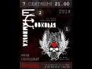 Совковая Штамповка концерт 07.09.2018 Nevский бар