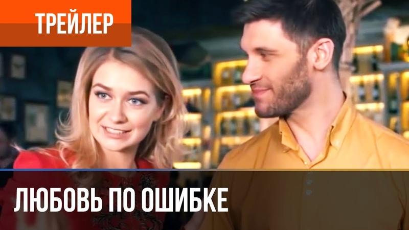 ▶️ Любовь по ошибке 2018 | Трейлер 2018 Мелодрама Премьера