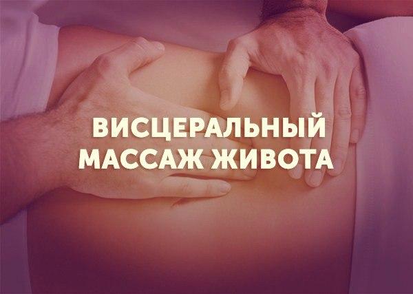 Афиша Тюмень Висцеральный массаж живота