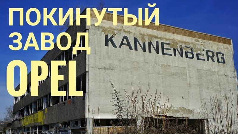 Заброшенное место. Немецкий завод OPEL. Verlassenen Orte
