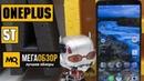 OnePlus 5T обзор смартфона