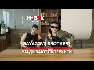 Gayazovs brothers угадывают суперхиты по комментариям