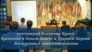 Прот Владимир ХУЛАП Крещение в Новом Завете и Древней Церкви богословие и чинопоследование