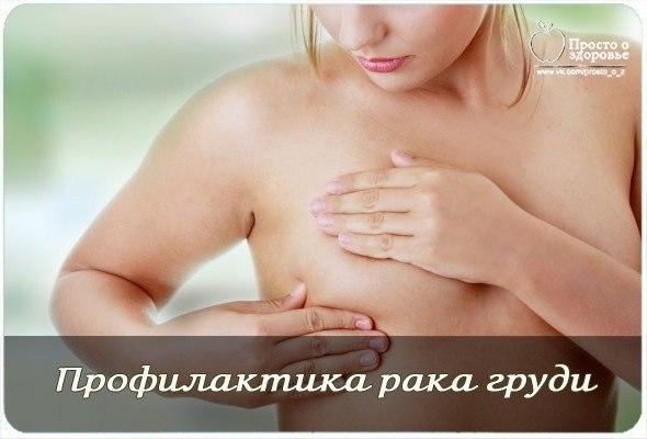 Фото грудей раком подборка фото 357-836