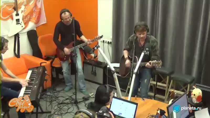 БуттерБродский — Целуй (Живые, Своё Радио 15.03.2016)