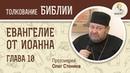 Евангелие от Иоанна Глава 10 Протоиерей Олег Стеняев Библейский портал