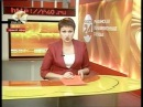 Новости-24. Рыбинская телевизионная служба РИА-ТВ г. Рыбинск, 10.11.2011
