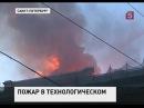 Петербургским спасателям потребовалось десять с половиной часов, чтобы ликвидировать пожар в центре города