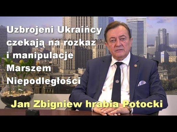 Uzbrojeni Ukraińcy czekają na rozkaz i manipulacje Marszem Niepodległości - Jan Zbigniew Potocki