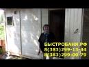 Купить баню недорого в БЫСТРОБАНЯ РФ