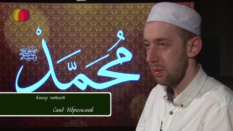 Пророк Мухаммад ﷺ Жизнеописание 20 Поход Против Иудейского Племени Бану Назир