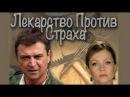 Лекарство против страха 20.05.2013 драма сериал