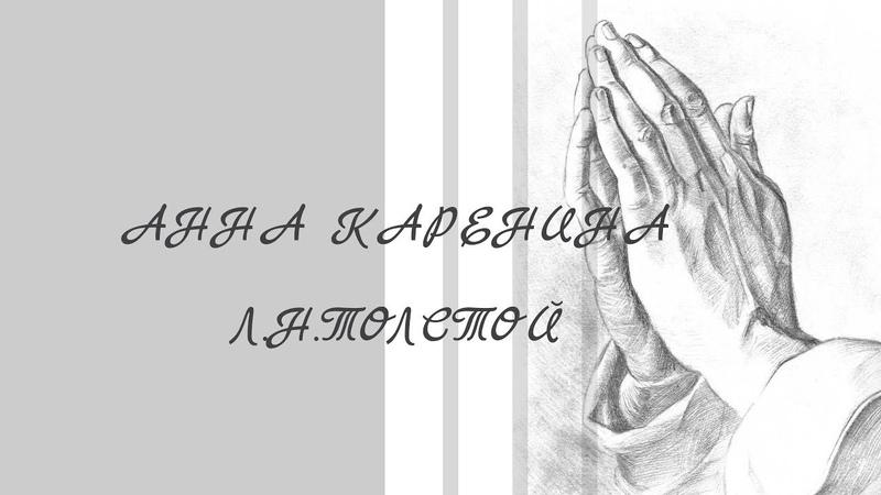 Лев Николаевич Толстой Анна Каренина