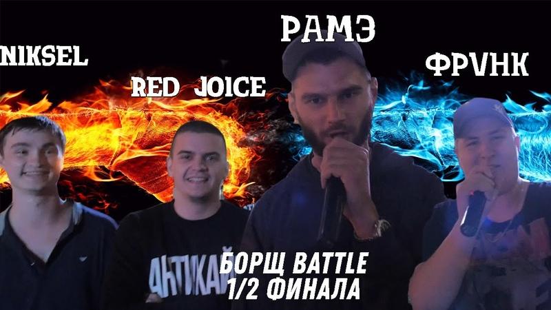 Борщ Battle - Сайфер 12 финала фристайл