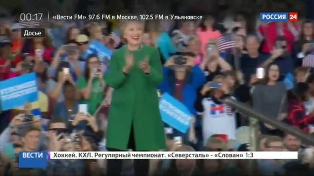 Новости на Россия 24 • Секс скандал с мужем помощницы ударил по Хиллари Клинтон