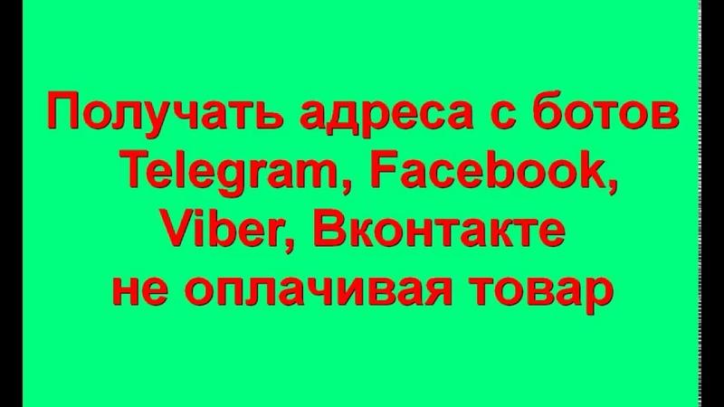 Получать адреса с ботов Telegram, Facebook, Viber, Вконтакте не оплачивая товар