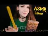 [ASMR KittyKlaw] АСМР 🎧 шепот | 📖 Читаем Гарри Поттера на ночь | 📚 ASMR Reading Harry Potter | Russian whisper