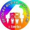 Детская Школа Искусств №7 (г. Улан-Удэ)