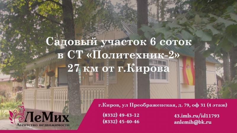 Садовый участок 6 соток в СТ Политехник-2