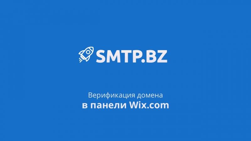 SMTP.BZ - Верификация домена в панеле wix.com. Настройка DKIM, SPF, CNAME