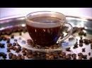 Жить здорово! Кофе – друг или враг?(15.03.2016)
