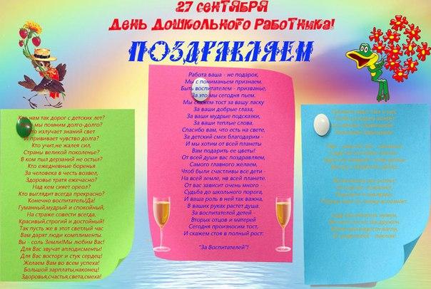 Стих про всех работников детского сада