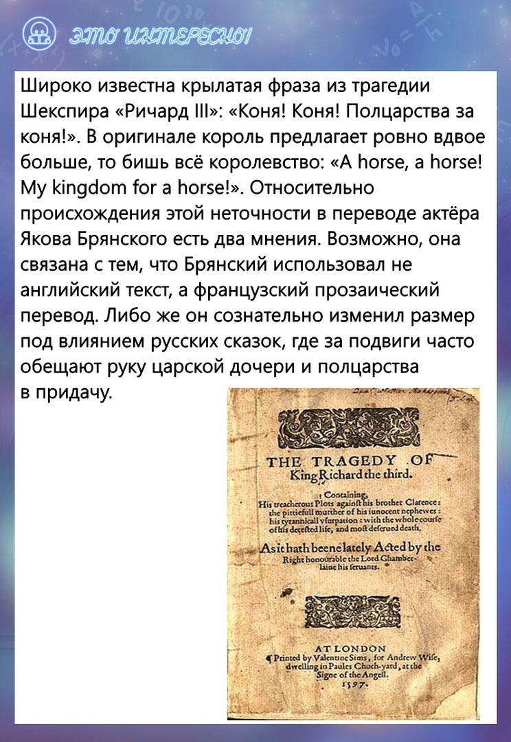 Какой объект из шекспировской пьесы в русском переводе стал вдвое меньше?