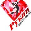 """Школа танца """"РУБИН"""""""