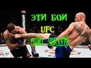 ЭТИ БОИ UFC СТОИТ УВИДЕТЬ