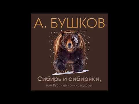 Сибирь и сибиряки, или Русские конкистадоры. Бушков А. Аудиокнига. читвает В.Кузнецов