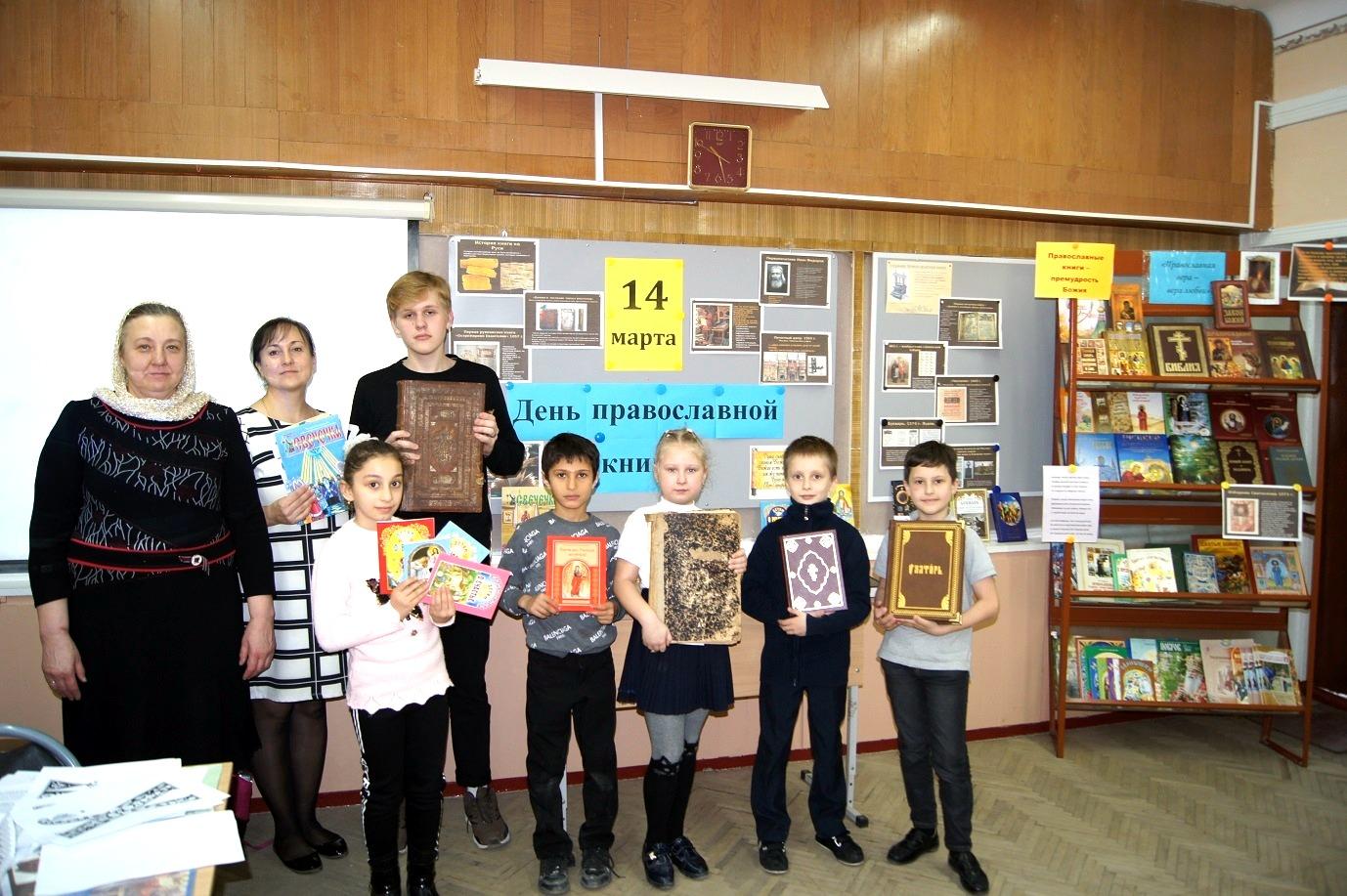 День православной книги в школе №10 ст. Нижнебаканской