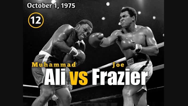 Мохаммед Али–Джо Фрейзер (Muhammad Ali vs. Joe Frazier) lll. 01.10.1975. (12 round)