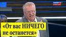 Жириновский ЖЕСТКО ПУГАЕТ Киев в ответ на ракетные угрозы