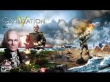 Россия и Ирокезы против Америки и Турции. ВОЙНА! | Civilization V