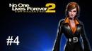 No one lives forever 2 (шпионим с Ассиной: серия 4)
