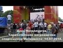 День Металлургов.Награждение спортсменов Метинвеста.