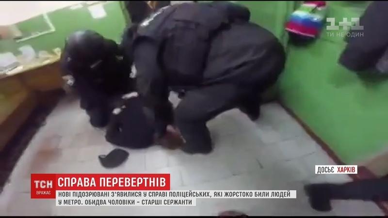 У Харкові оголосили про підозру ще двом патрульним яких звинувачують у катуванні людей у метро