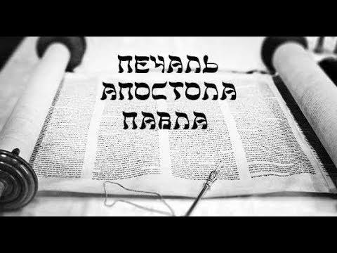 Печаль апостола Павла (Римлянам 9,10 глава, Луки 19 глава)