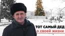 Дед и ёлочка: тот самый пенсионер рассказал, как живёт | Наша группа в ВК: Горячий Ключ 24 .