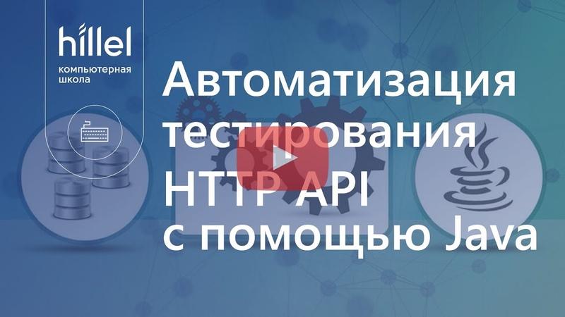 Автоматизация тестирования HTTP API с помощью Java на примере Jira API
