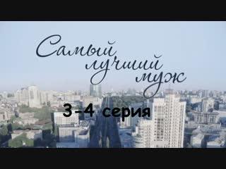 Самый лучший муж 3-4 серия ( Мелодрама ) от 29.01.2019