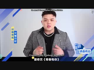 [Baddest Females] Idol Producer S2 - After Journey (рус.саб)