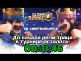 Live Clash Royale. Турниры по Клеш Рояль от Дяди Васи