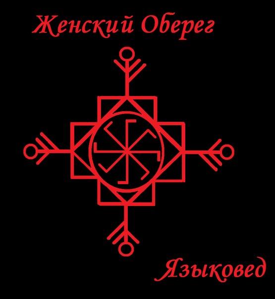 салонмагии - Магические символы. Символика в магии. Символы талисманы. - Страница 6 JPNhjl-CTrY
