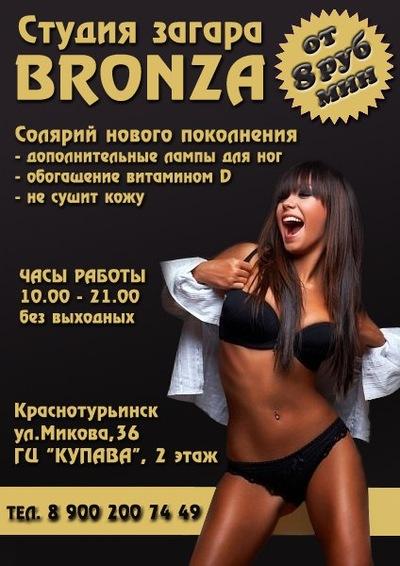 Bronza Bronza, 1 апреля , Краснотурьинск, id188231150