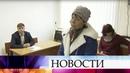 В Волгоградской области суд вынес приговор по делу Н Лаптевой которая выдавала себя за педиатра