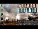 [СТРИМ] S.T.A.L.K.E.R. Ветер времени 1.3 Генераторы - Лаборатория О-сознания