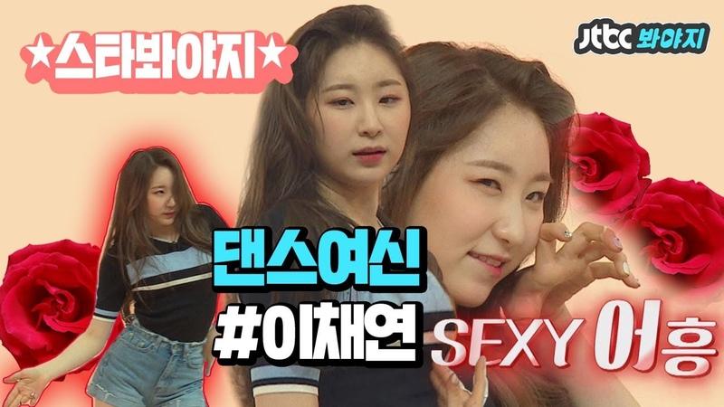 [스타★봐야지] ♥깃털챈 채연(chaeyeon) 댄스모음♥ 전설의 입덕영상 아이즈원 IZ*ONE JTBC