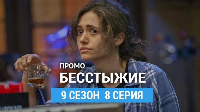 Бесстыжие 9 сезон 8 серия Промо (Русская Озвучка)